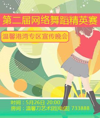 第二届网络舞蹈精英赛温馨港湾专区宣传晚会