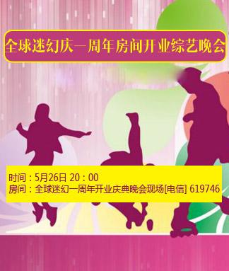 全球迷幻庆一周年房间开业综艺晚会
