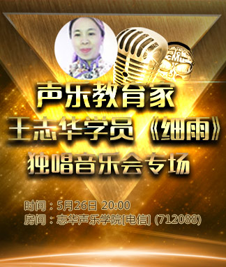 声乐教育家王志华学员《细雨》独唱音乐会专场