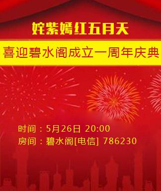姹紫嫣红五月天喜迎碧水阁成立一周年庆典