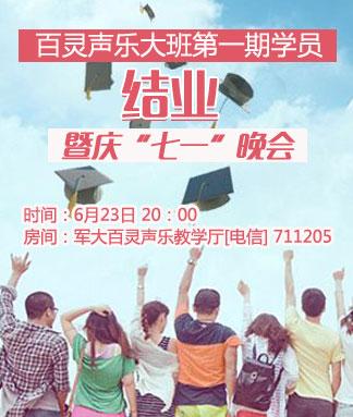 """百灵声乐大班第一期学员结业暨庆""""七一""""晚会"""