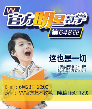 VV官方艺术学院【才艺擂台赛】第七赛季第15场