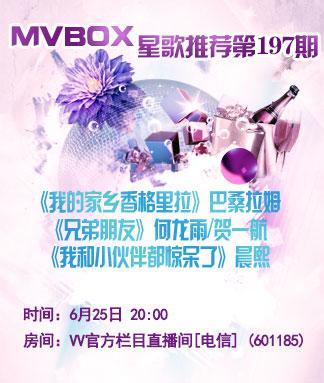 《我是舞王》VV第二届网络舞蹈精英赛同城专区宣传晚会
