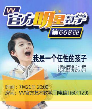 VV官方艺术学院【才艺擂台赛】第八赛季第3场