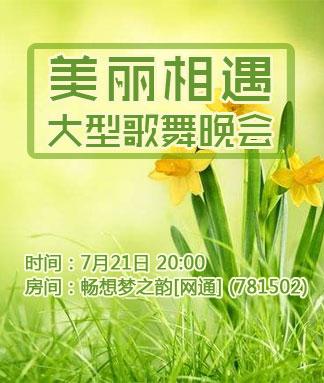 艺乐团家族【开心周末】第16期
