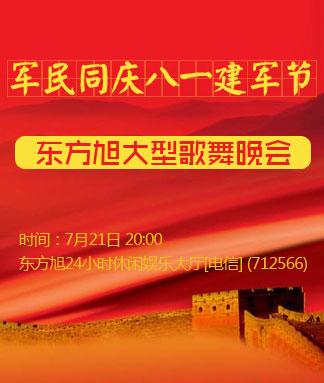 北京艺术团消夏晚会
