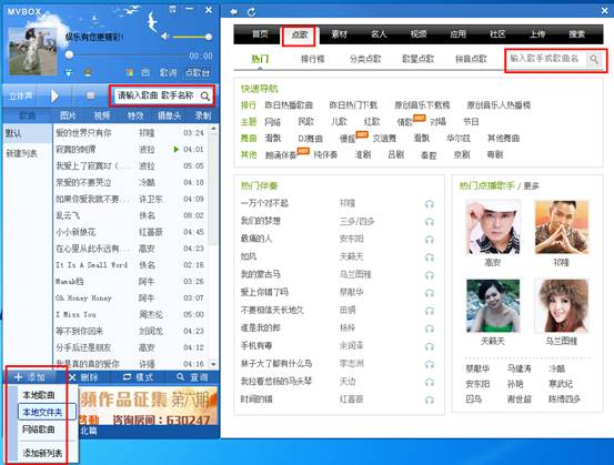 MVBOX虚拟视频播放器6.0全新功能介绍-MVBOX官方帮助中心