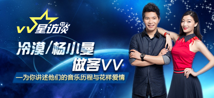 冷漠和杨小曼的歌_VV娱乐社区专题首页-VV娱乐社区